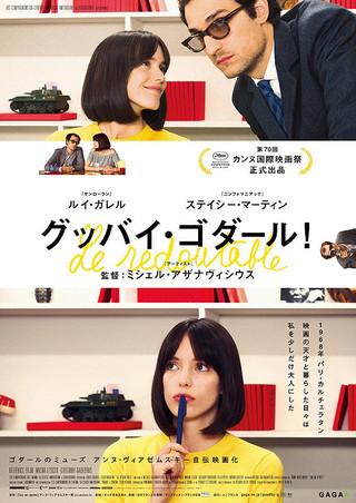 「グッバイ・ゴダール!」のポスター/チラシ/フライヤー