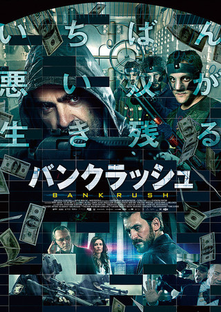 「バンクラッシュ」のポスター/チラシ/フライヤー