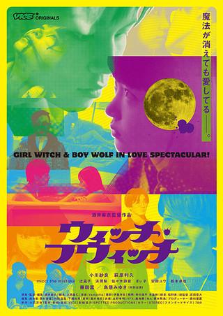 「ウィッチ・フウィッチ」のポスター/チラシ/フライヤー