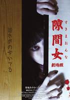 「隙間女 劇場版」のポスター/チラシ/フライヤー