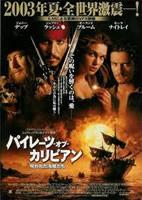 「パイレーツ・オブ・カリビアン 呪われた海賊たち」のポスター/チラシ/フライヤー