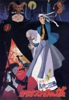 「ルパン三世 カリオストロの城」のポスター/チラシ/フライヤー