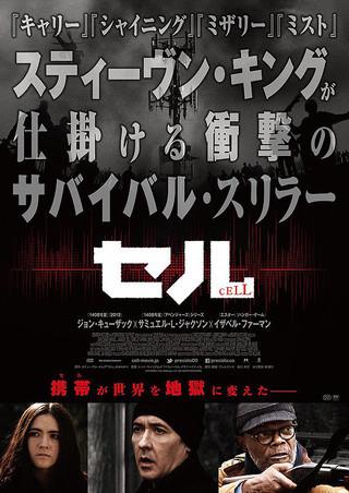 「セル」のポスター/チラシ/フライヤー
