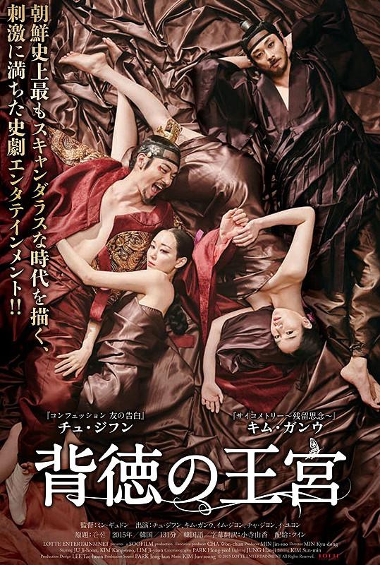 「背徳の王宮」のポスター/チラシ/フライヤー