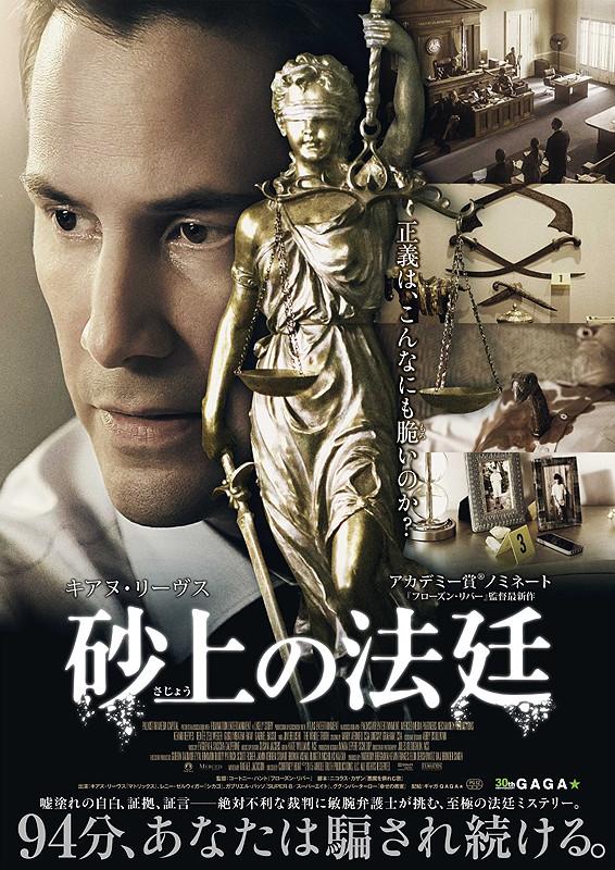 「砂上の法廷」のポスター/チラシ/フライヤー
