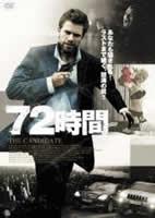 「72時間」のポスター/チラシ/フライヤー