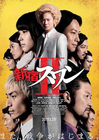 「新宿スワンII」のポスター/チラシ/フライヤー