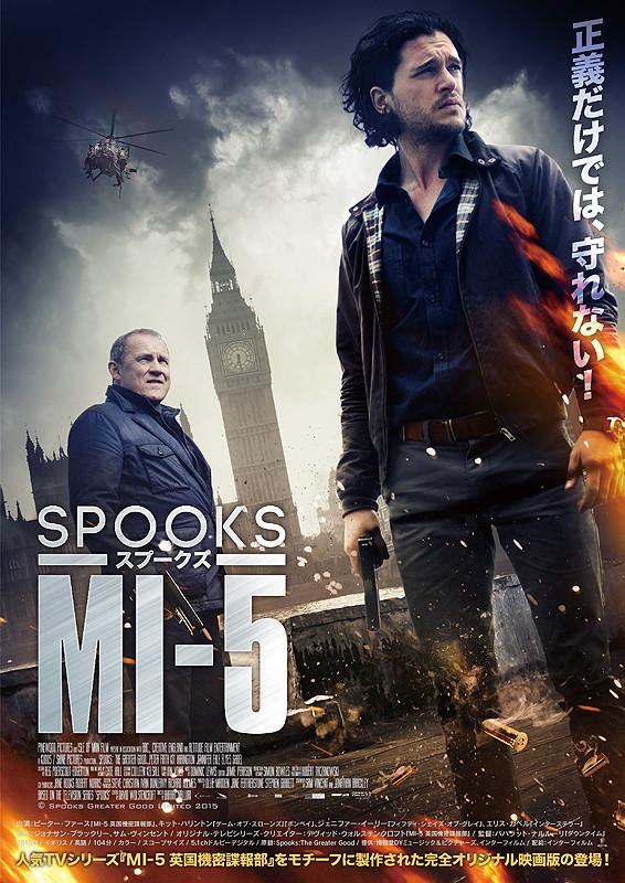 「SPOOKS スプークス MI-5」のポスター/チラシ/フライヤー