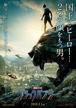 「ブラックパンサー」のポスター/チラシ/フライヤー