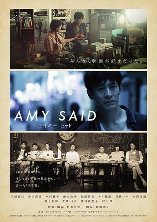 「Amy said」のポスター/チラシ/フライヤー