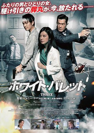 「ホワイト・バレット」のポスター/チラシ/フライヤー