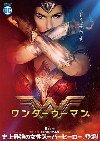 「ワンダーウーマン」のポスター/チラシ/フライヤー