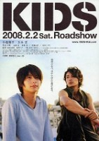 「KIDS」のポスター/チラシ/フライヤー