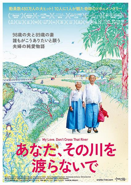 「あなた、その川を渡らないで」のポスター/チラシ/フライヤー