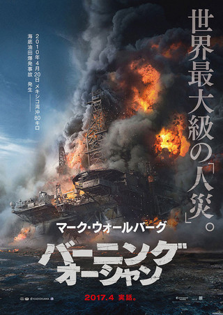 「バーニング・オーシャン」のポスター/チラシ/フライヤー