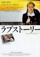 「ラブストーリー」のポスター/チラシ/フライヤー