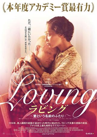 「ラビング 愛という名前のふたり」のポスター/チラシ/フライヤー