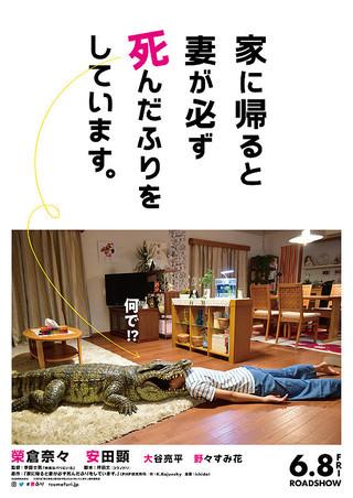 「家に帰ると妻が必ず死んだふりをしています。」のポスター/チラシ/フライヤー