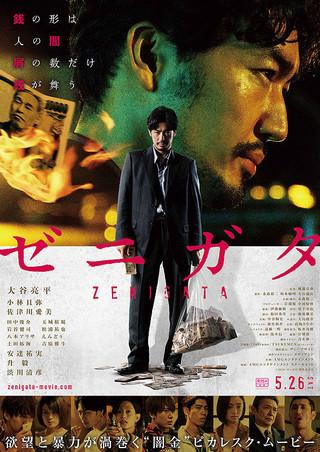 「ゼニガタ」のポスター/チラシ/フライヤー
