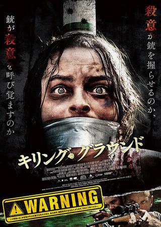 「キリング・グラウンド」のポスター/チラシ/フライヤー