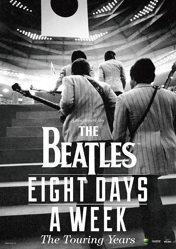 「ザ・ビートルズ EIGHT DAYS A WEEK The Touring Years」のポスター/チラシ/フライヤー