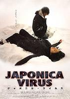 「JAPONICA VIRUS ジャポニカ・ウイルス」のポスター/チラシ/フライヤー