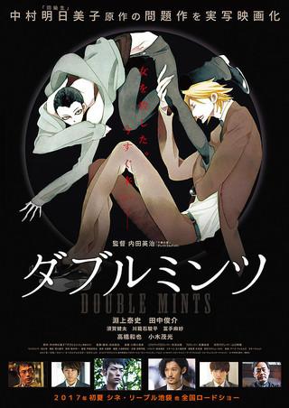 「ダブルミンツ」のポスター/チラシ/フライヤー