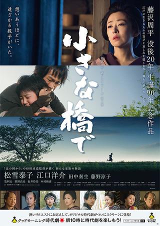 「小さな橋で」のポスター/チラシ/フライヤー