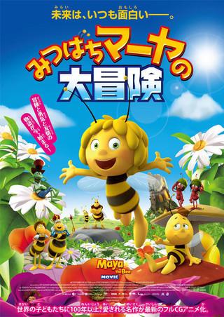 「みつばちマーヤの大冒険」のポスター/チラシ/フライヤー