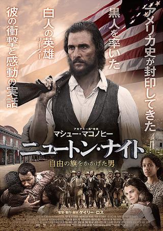 「ニュートン・ナイト 自由の旗をかかげた男」のポスター/チラシ/フライヤー