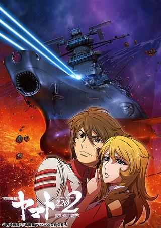 「宇宙戦艦ヤマト2202 愛の戦士たち 第三章「純愛篇」」のポスター/チラシ/フライヤー
