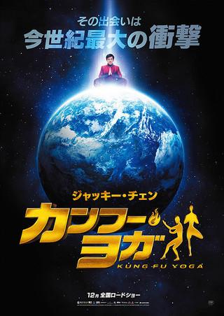 「カンフー・ヨガ」のポスター/チラシ/フライヤー