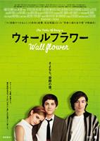「ウォールフラワー」のポスター/チラシ/フライヤー