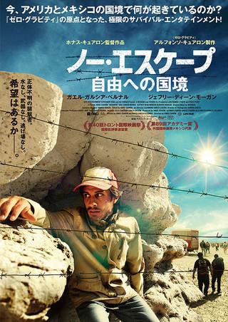 「ノー・エスケープ 自由への国境」のポスター/チラシ/フライヤー
