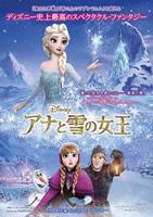 「アナと雪の女王」のポスター/チラシ/フライヤー