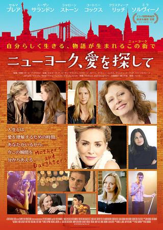 「ニューヨーク、愛を探して」のポスター/チラシ/フライヤー