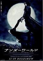 「アンダーワールド」のポスター/チラシ/フライヤー
