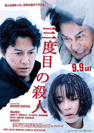 「三度目の殺人」のポスター/チラシ/フライヤー