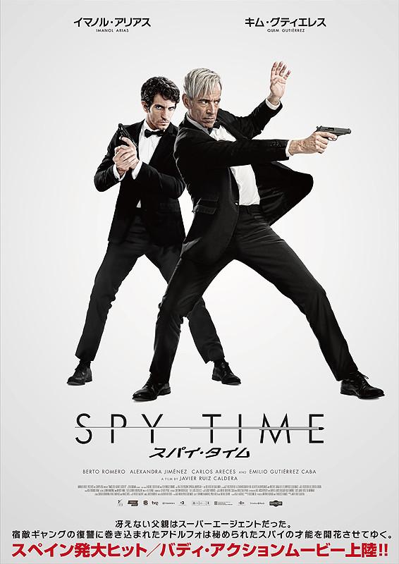 「SPY TIME スパイ・タイム」のポスター/チラシ/フライヤー