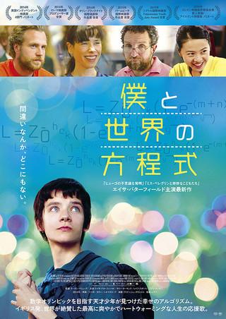 「僕と世界の方程式」のポスター/チラシ/フライヤー