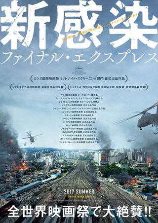 「新感染 ファイナル・エクスプレス」のポスター/チラシ/フライヤー