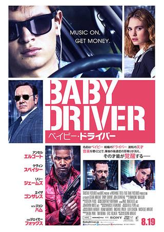 「ベイビー・ドライバー」のポスター/チラシ/フライヤー