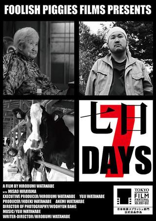 「七日」のポスター/チラシ/フライヤー