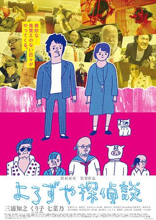 「よろずや探偵談」のポスター/チラシ/フライヤー