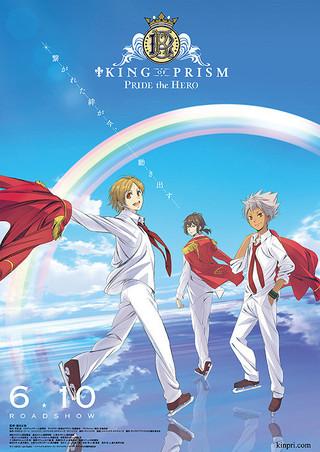 「KING OF PRISM PRIDE the HERO」のポスター/チラシ/フライヤー