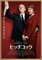 「ヒッチコック」のポスター/チラシ/フライヤー