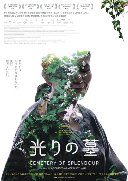 「光りの墓」のポスター/チラシ/フライヤー