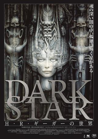 「DARK STAR H・R・ギーガーの世界」のポスター/チラシ/フライヤー