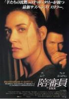 「陪審員」のポスター/チラシ/フライヤー