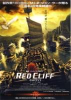「レッドクリフ Part I」のポスター/チラシ/フライヤー